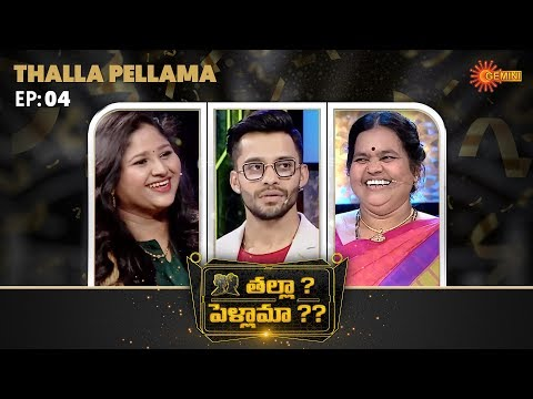 Thalla Pellama - Full Episode 04 | New Game Show | 23rd March 2020 | Gemini TV New Show
