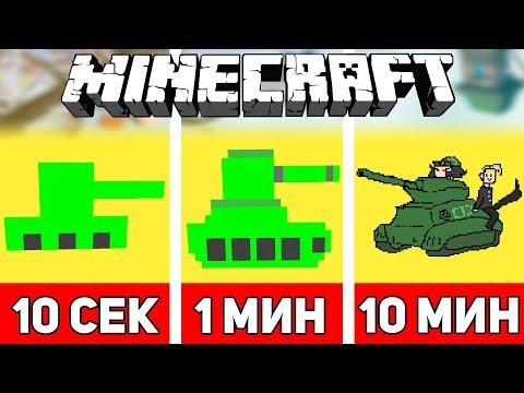 РИСУЕМ ТАНК ЗА 10 СЕКУНД / 1 МИНУТУ / 10 МИНУТ В МАЙНКРАФТЕ | Minecraft Битва Художников #19