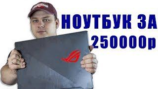 ASUS ROG НА RTX 2080 - САМЫЙ ТОНКИЙ ИГРОВОЙ НОУТБУК - ASUS ROG Zephyrus S GX701G