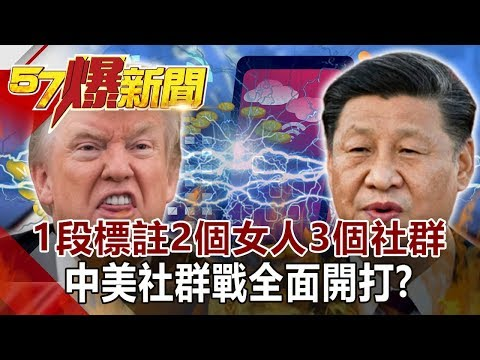 台灣-57爆新聞-20200528-1段標註2個女人3個社群 中美「社群戰」全面開打!?