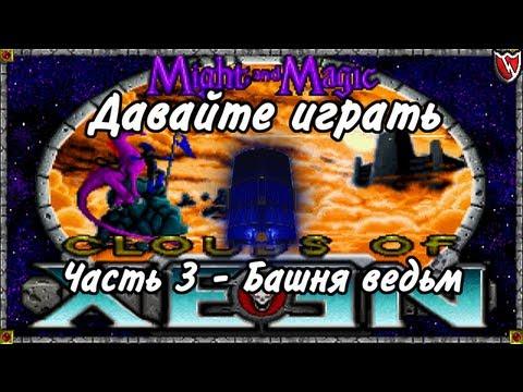 Давайте играть в Might & Magic IV! #3 - Башня ведьм