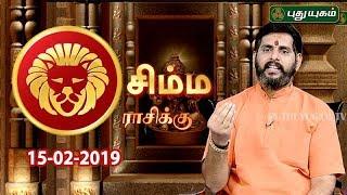 சிம்ம ராசி நேயர்களே! இன்றுஉங்களுக்கு…   Leo   Rasi Palan   15/02/2019