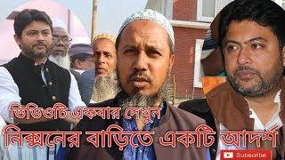 নিক্সন চৌধুরীর বাড়িতে সিক্রেট আদর্শ#এমপি নিক্সন চৌধুরী MP Nixon Chowdhury faridpur 4