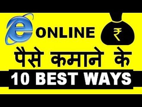 Best 10 Genuine ways of making money online in hindi