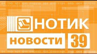 Нотик Новости 22.01.2017