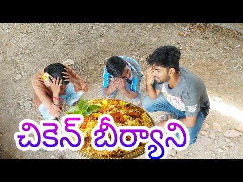 Chicken Biryani Dhethadi comedy telugu shortfilm / Maa Village Show /village comedy