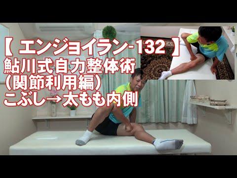 #132 こぶし→太もも内側/鮎川式自力整体術(関節利用編)・身体ケア【エンジョイラン】