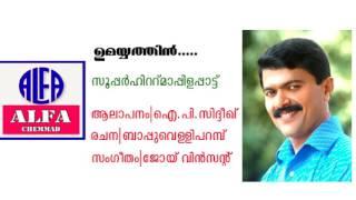 Umayyathin|I P Sidheeq|Superhit Mappilappattu