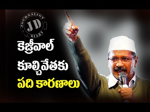 Aravind Kejriwal, Aam Admi Party, Delhi Muncipal Elections Results, Modi, BJP, NDA Government, The Failure of Kejriwal