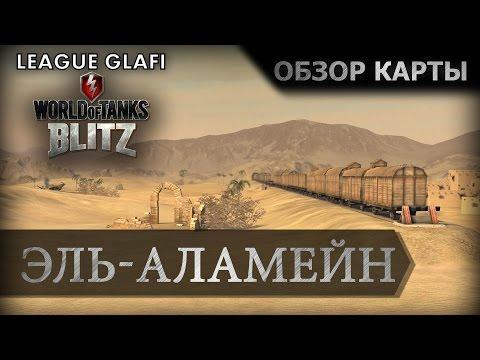 World of Tanks Blitz Обзор карты Эль Аламейн - WoT Blitz Android и iOS