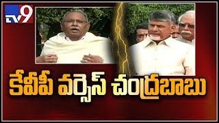 KVP vs Chandrababu || చంద్రబాబు, కేవీపీ మధ్య మాటల యుద్ధం - TV9