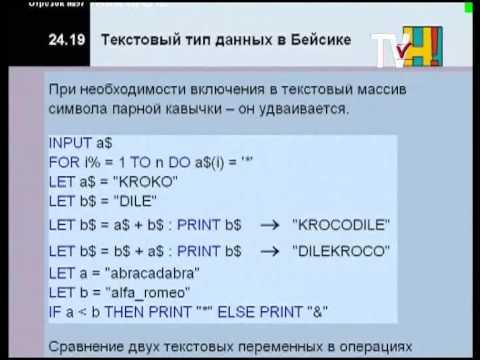 Информатика 10-11 класс. Строковый и текстовый типы данных