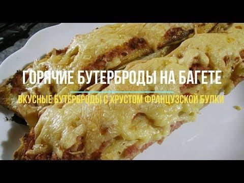 Горячие бутерброды на багете. Простой, вкусный, горячий бутерброд к чаю