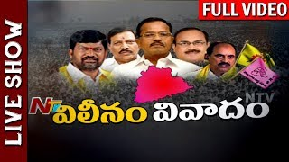 Motkupalli Narasimhulu Sensational Comments || Merge of TTDP with TRS || Live Show