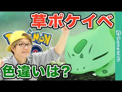 【ポケモンGO攻略動画】【ポケモンGO】草タイプ大量発生!色違い?ルアー延長?【Pokemon GO】  – 長さ: 3:46。