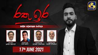 Rathu Ira ll   2021-06-17