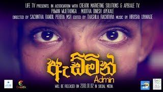 Admin ඇඩ්මින් Sri Lankan Short Film.
