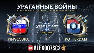 Новый Баланс: Ураганные войны в StarCraft II - KingCobra vs RotterdaM