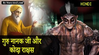 Guru nanak dev ji and kauda rakshas | Guru Nanak and Kauda the Cannibal | Guru Nanak Sakhi