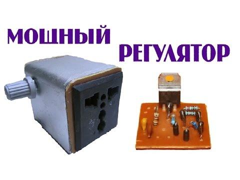 Регулятор оборотов коллекторного электродвигателя