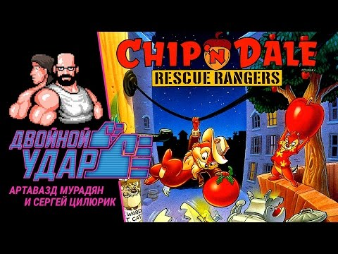 Двойной Удар №2. Chip 'n Dale Rescue Rangers