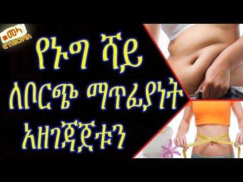 ETHIOPIA - የኑግ ሻይ ጤናማ የቦርጭ መቀነሻ ዘዴ | Healthy Belly-Fat Burner In Amharic
