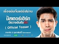 Mr. Hurt (Official Trailer) Thai Movies