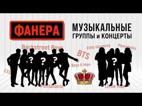 КОРОЛИ ФАНЕРЫ. Музыкальные группы. BTS. РАССЛЕДОВАНИЕ