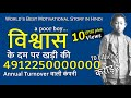 World's Best Motivational Real Story Ever   in Hindi   Believe Yourself