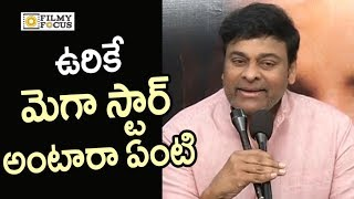 Chiranjeevi Superb Speech @Juvva Movie Teaser Launch