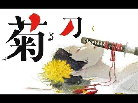 """【書鍵恩仇】日本的等級制與""""恥感文化""""——《菊與刀》[美]魯思•本尼迪克特"""
