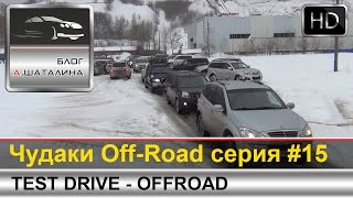 Off-Road #15 Nissan X-Trail Уаз Патриот Great Wall Hover VW Tiguan Kia Sportage и другие
