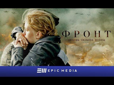 Фронт. Трейлер (HD) Военная драма