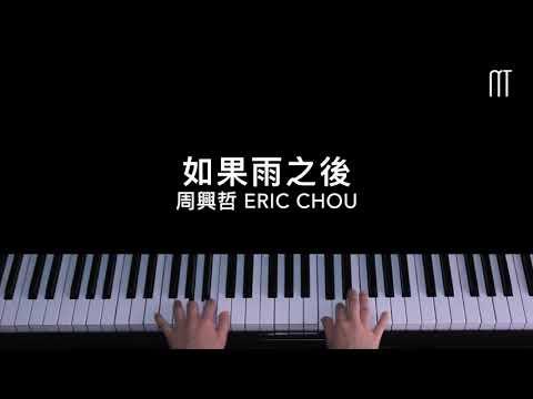 周興哲 - 如果雨之後 鋼琴抒情版 Piano Cover #1