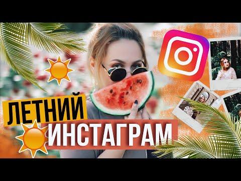 ЛЕТНИЙ ИНСТАГРАМ // Лайфхаки,идеи и обработка фотографий