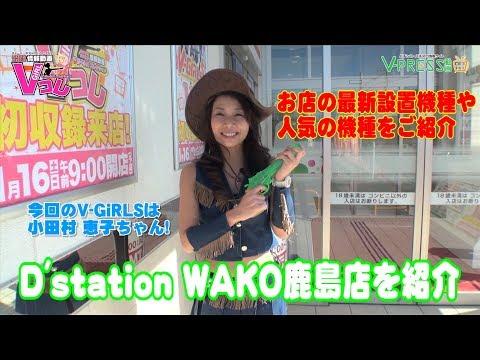 パチンコ・パチスロ情報動画 Vコレ #41 D'station WAKO鹿島店