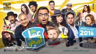 فيلم عسل ابيض 2016 بجوده HD