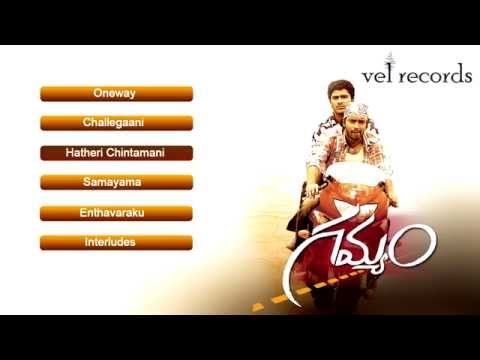 Gamyam | Telugu Movie Full Songs | Jukebox - Vel Records
