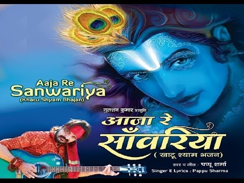Aaja Re Sanwariya Krishna Bhajan By Pappu Sharma Full Video...