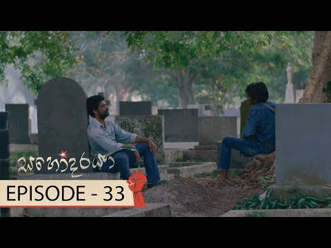 Sahodaraya | Episode 33 - (2018-03-17) | ITN