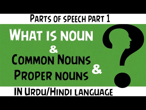 What is noun? and Common noun and proper noun in ( Urdu / Hindi language )