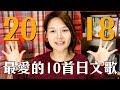 2018最愛的10首日文歌推薦 講日文的台灣女生