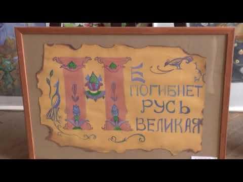 Выставка Святая Русь - Мир без границ на Дону