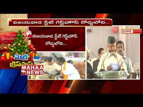AP CM Chandrababu Naidu Participates In Christmas Celebrations | Mahaa News