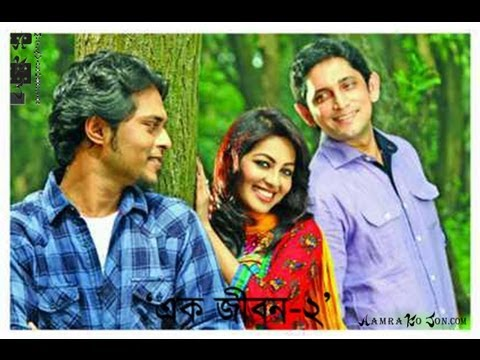 Ek Jibon 2 - Antu Kareem & Monalisa (Official Music Video) HD...