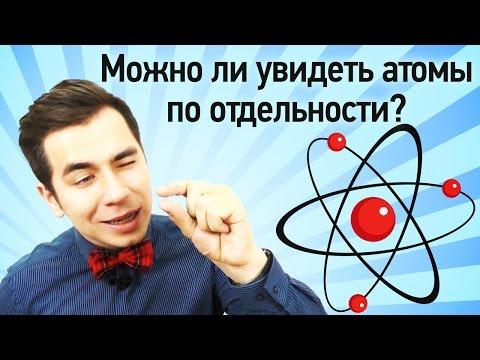Можно ли увидеть атомы по отдельности?