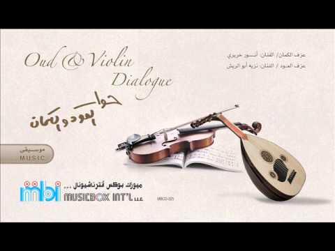 حوار العود و الكمان       Oud & Violin