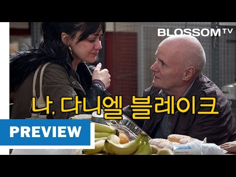 [나, 다니엘 블레이크] 메인 예고편 I, Daniel Blake 켄 로치 감독 (한국어 CC)