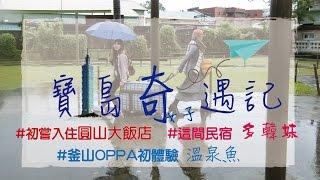 寶島奇遇記 | 台北這間民宿多韓妹&釜山OPPA初體驗|KikiChan