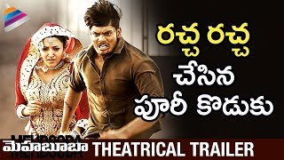 Mehbooba Theatrical Trailer | #Mehbooba Latest Trailer | Akash Puri | Puri Jagannadh | Neha Shetty